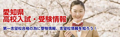 愛知県で高校受験に合格する為には。